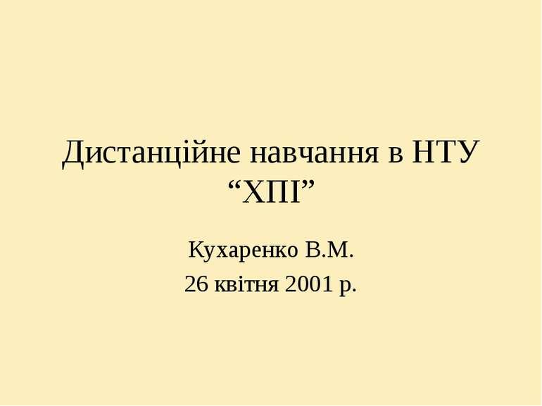 """Дистанційне навчання в НТУ """"ХПІ"""" Кухаренко В.М. 26 квітня 2001 р."""