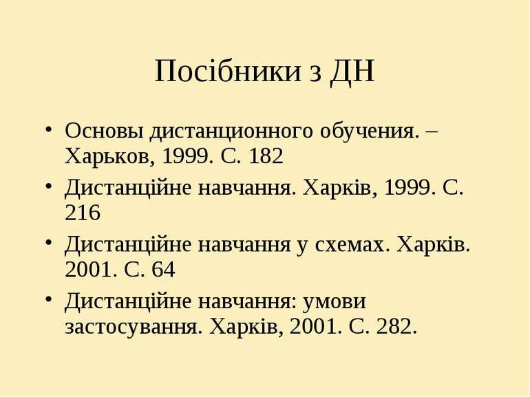 Посібники з ДН Основы дистанционного обучения. – Харьков, 1999. С. 182 Дистан...