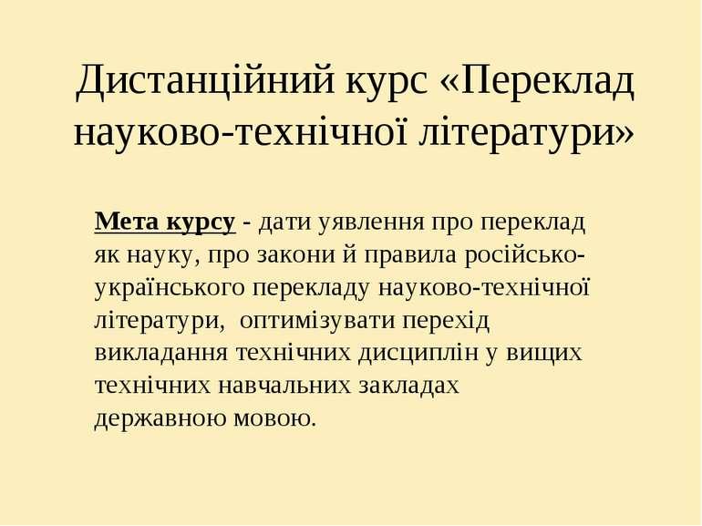 Дистанційний курс «Переклад науково-технічної літератури» Мета курсу - дати у...