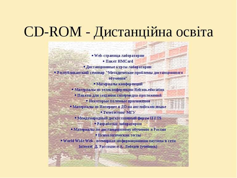 CD-ROM - Дистанційна освіта Web-страница лаборатории Пакет HMCard Дистанционн...