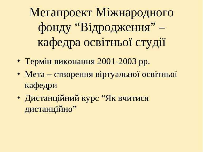 """Мегапроект Міжнародного фонду """"Відродження"""" – кафедра освітньої студії Термін..."""