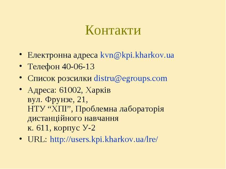 Контакти Електронна адреса kvn@kpi.kharkov.ua Телефон 40-06-13 Список розсилк...