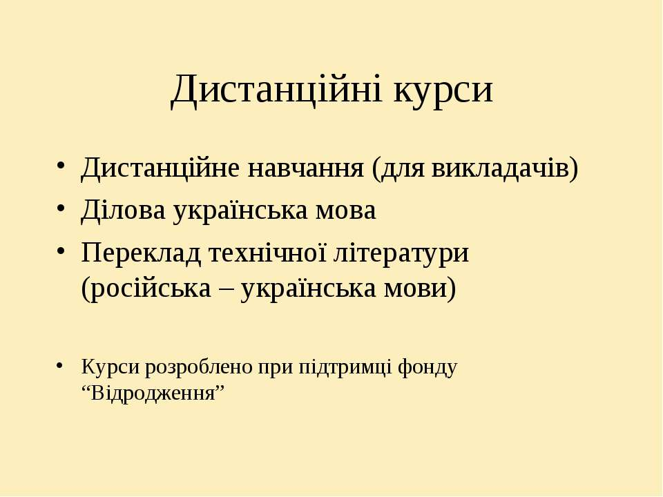 Дистанційні курси Дистанційне навчання (для викладачів) Ділова українська мов...