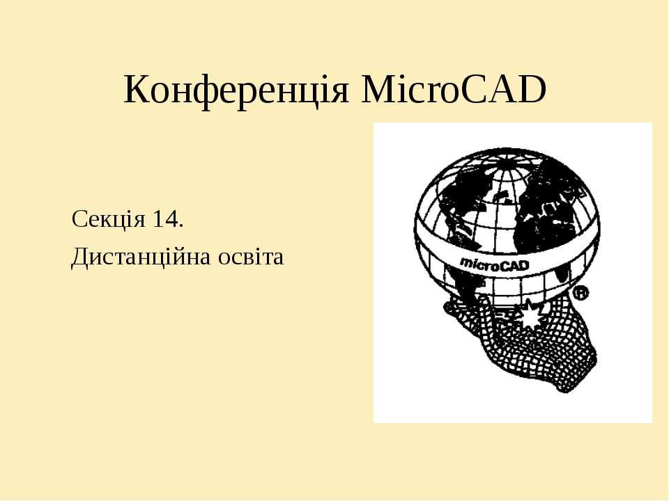 Конференція MicroCAD Секція 14. Дистанційна освіта