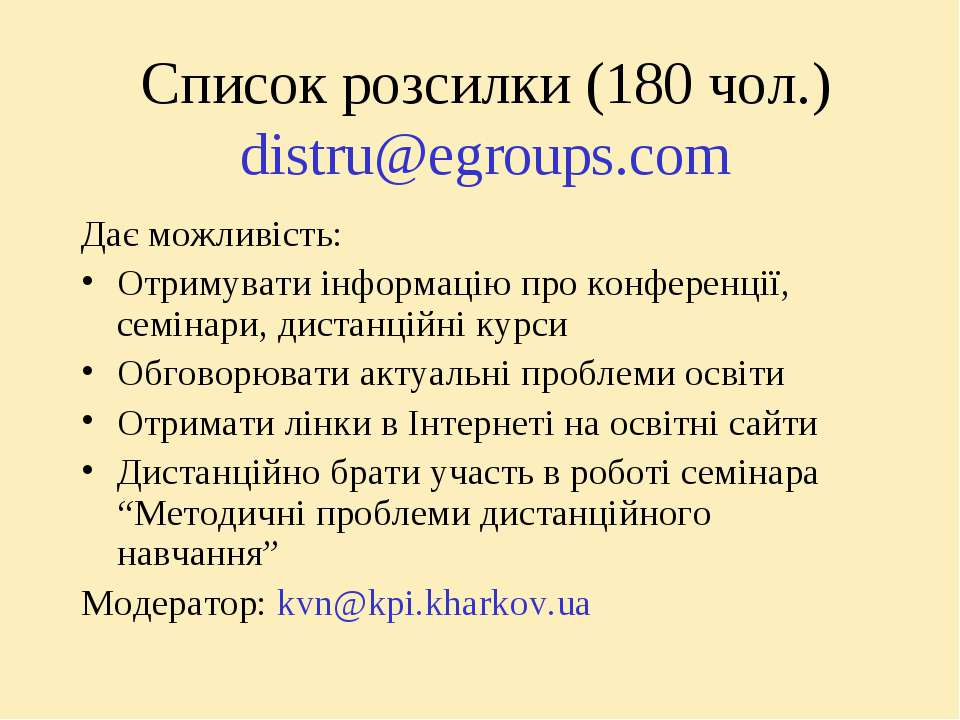 Список розсилки (180 чол.) distru@egroups.com Дає можливість: Отримувати інфо...