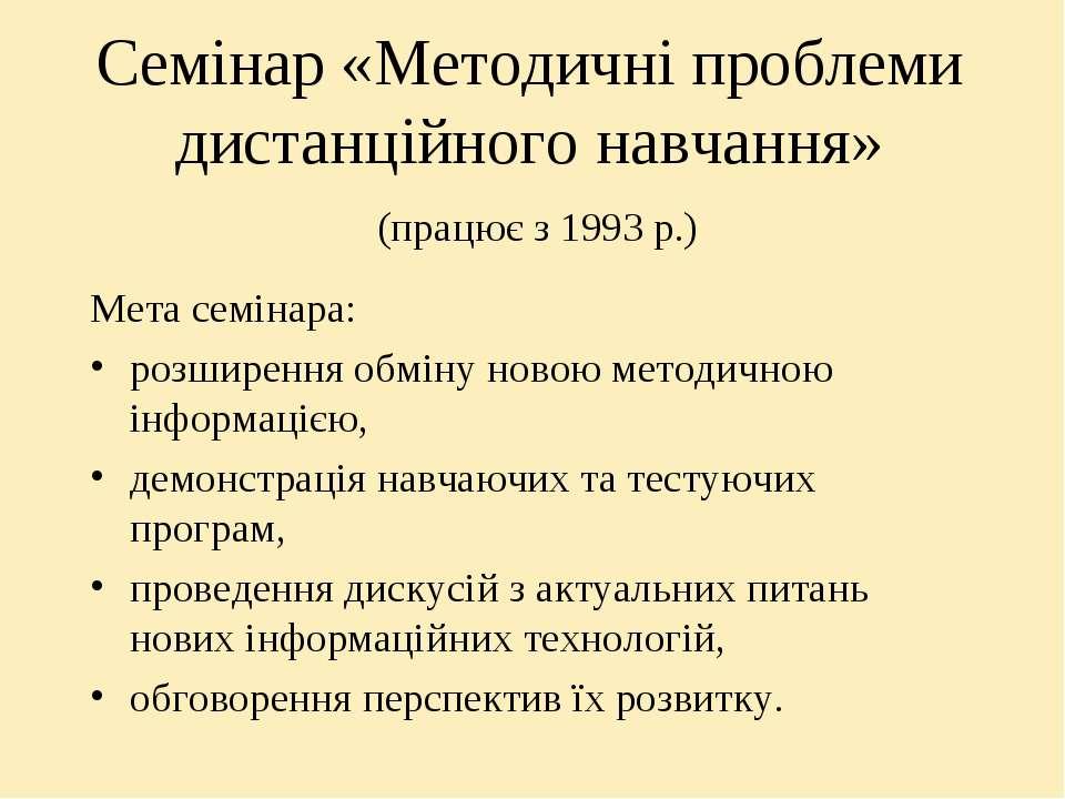 Семінар «Методичні проблеми дистанційного навчання» (працює з 1993 р.) Мета с...