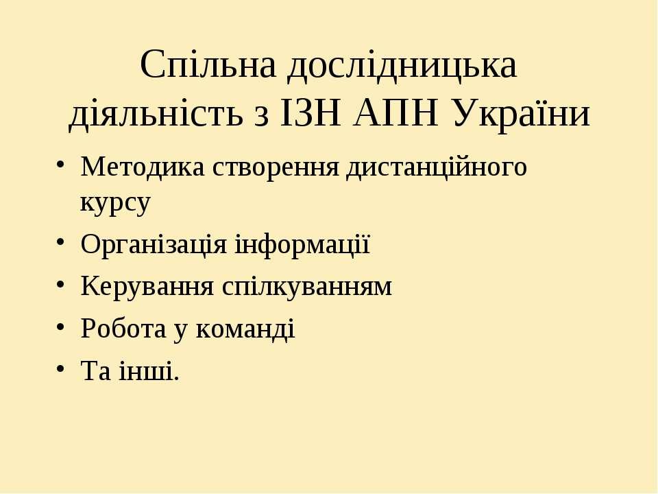 Спільна дослідницька діяльність з ІЗН АПН України Методика створення дистанці...