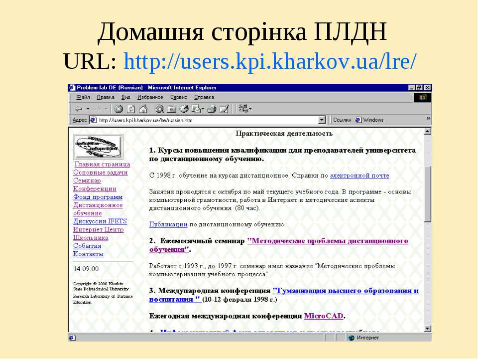 Домашня сторінка ПЛДН URL: http://users.kpi.kharkov.ua/lre/