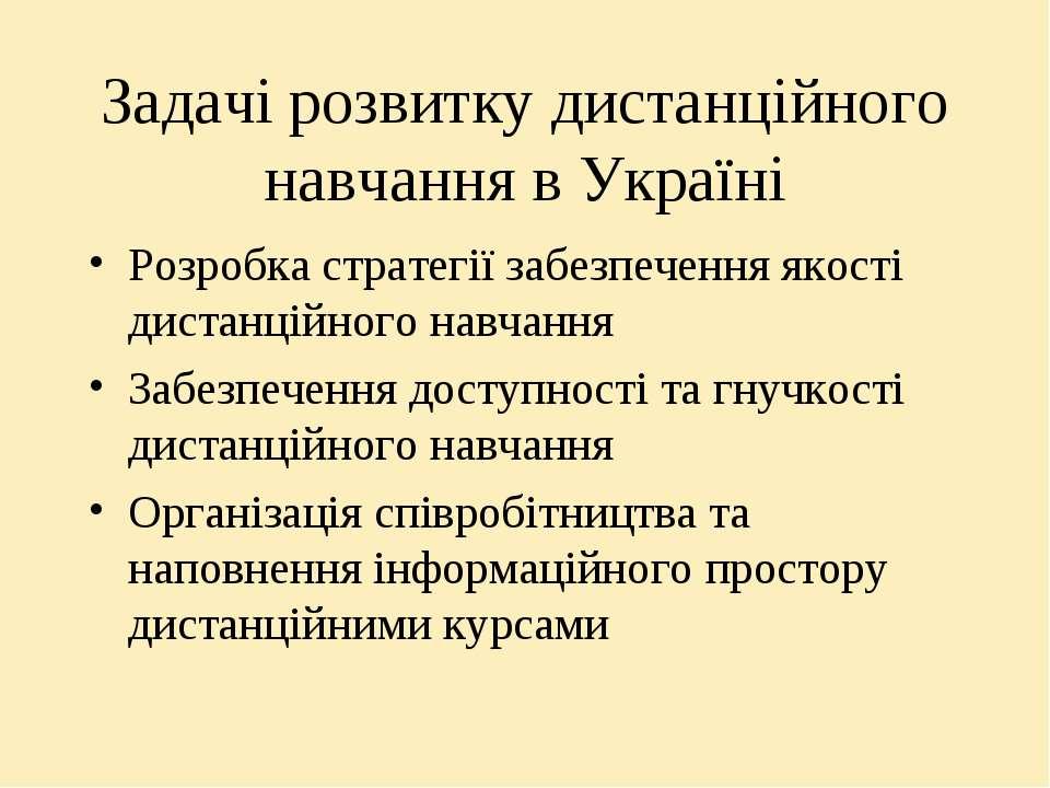 Задачі розвитку дистанційного навчання в Україні Розробка стратегії забезпече...