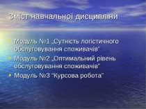 """Зміст навчальної дисципліни Модуль №1 """"Сутність логістичного обслуговування с..."""