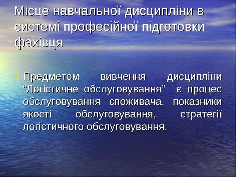Місце навчальної дисципліни в системі професійної підготовки фахівця Предмето...