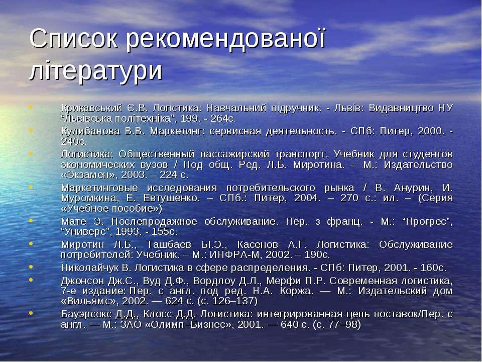 Список рекомендованої літератури Крикавський Є.В. Логістика: Навчальний підру...