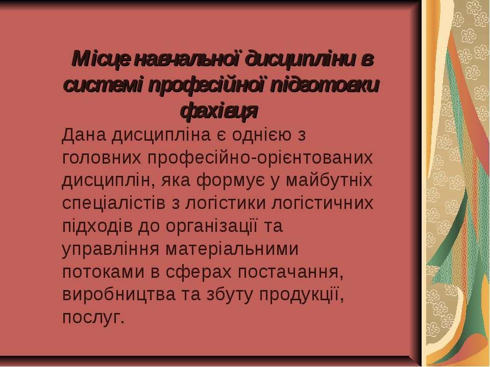 Місце навчальної дисципліни в системі професійної підготовки фахівця Дана дис...
