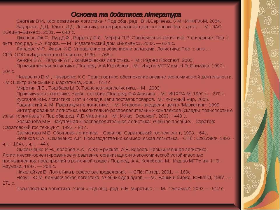 Основна та додаткова література Сергеев В.И. Корпоративная логистика. / Под о...