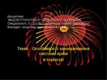 Дисципліна: МЕДСЕСТРИНСТВО В ГЕРОНТОЛОГІЇ ТА ГЕРІАТРІЇ Спеціальність: 6.11010...