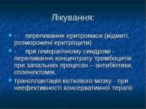 Лікування: - переливання еритромаси (відмиті, розморожені еритроцити) - при г...