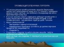 ТРОМБОЦИТОПЕНІЧНА ПУРПУРА ТП (ессенціальна тромбоцитопенія, хвороба Верльгофа...