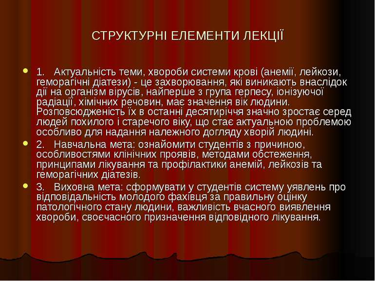 СТРУКТУРНІ ЕЛЕМЕНТИ ЛЕКЦІЇ 1. Актуальність теми, хвороби системи крові (анемі...