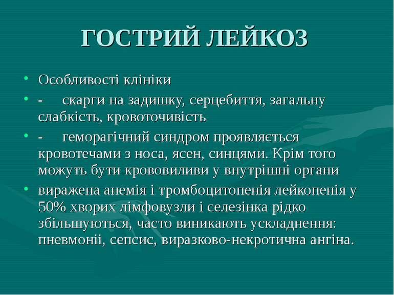 ГОСТРИЙ ЛЕЙКОЗ Особливості клініки - скарги на задишку, серцебиття, загальну ...