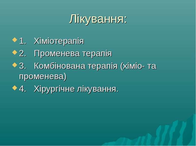 Лікування: 1. Хіміотерапія 2. Променева терапія 3. Комбінована терапія (хіміо...