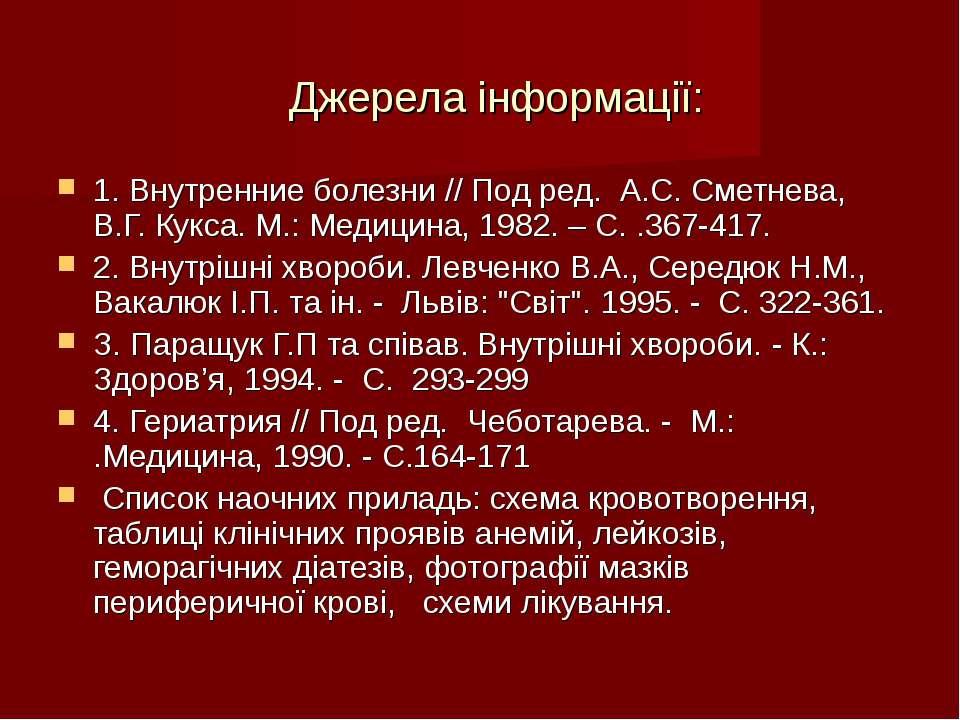 Джерела інформації: 1. Внутренние болезни // Под ред. А.С. Сметнева, В.Г. Кук...