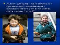 Ось вони – діти вулиці – вільні, замурзані та з дорослими очима, сповненими я...
