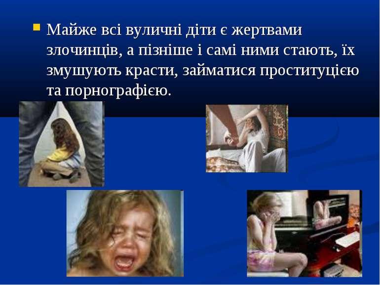 Майже всі вуличні діти є жертвами злочинців, а пізніше і самі ними стають, їх...