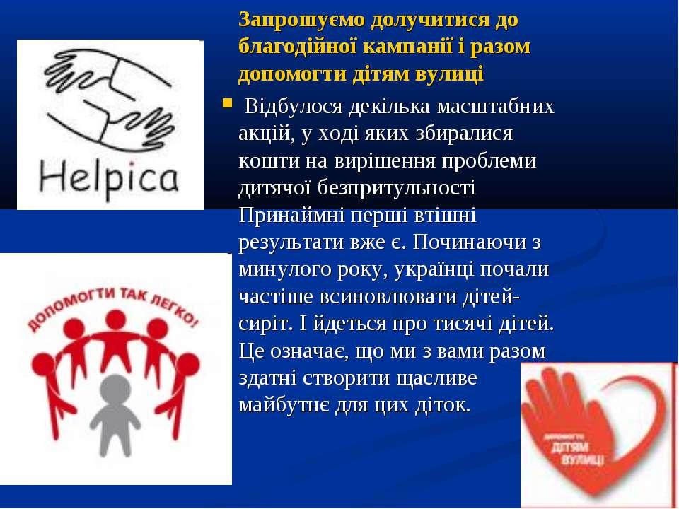 Запрошуємо долучитися до благодійної кампанії і разом допомогти дітям вулиці ...