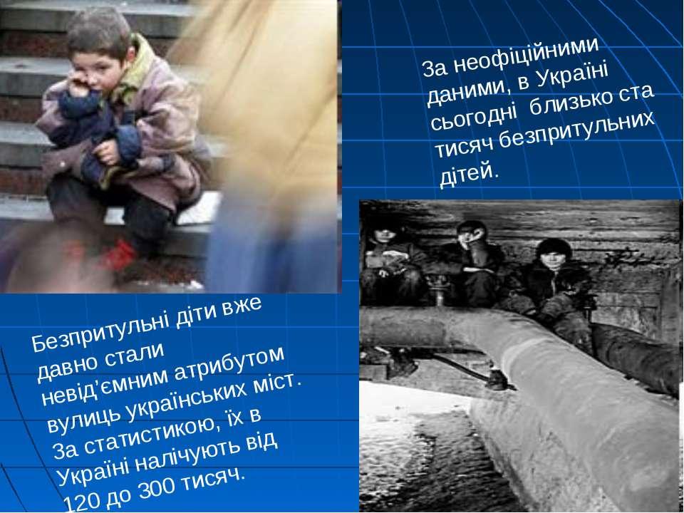 Безпритульні діти вже давно стали невід'ємним атрибутом вулиць українських мі...