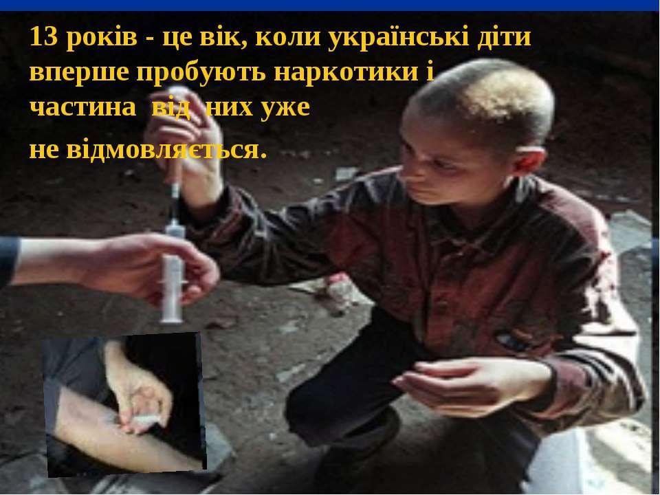 13 років - це вік, коли українські діти вперше пробують наркотики і частина в...