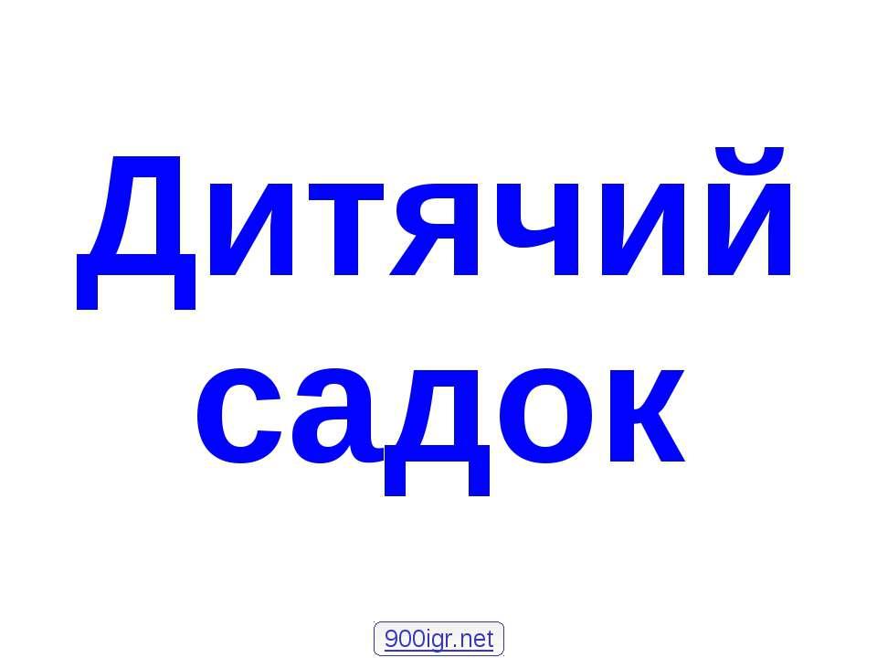 Дитячий садок 900igr.net