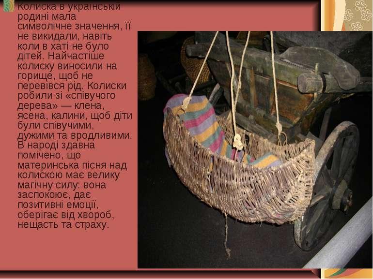 Колиска в українській родині мала символічне значення, її не викидали, навіть...