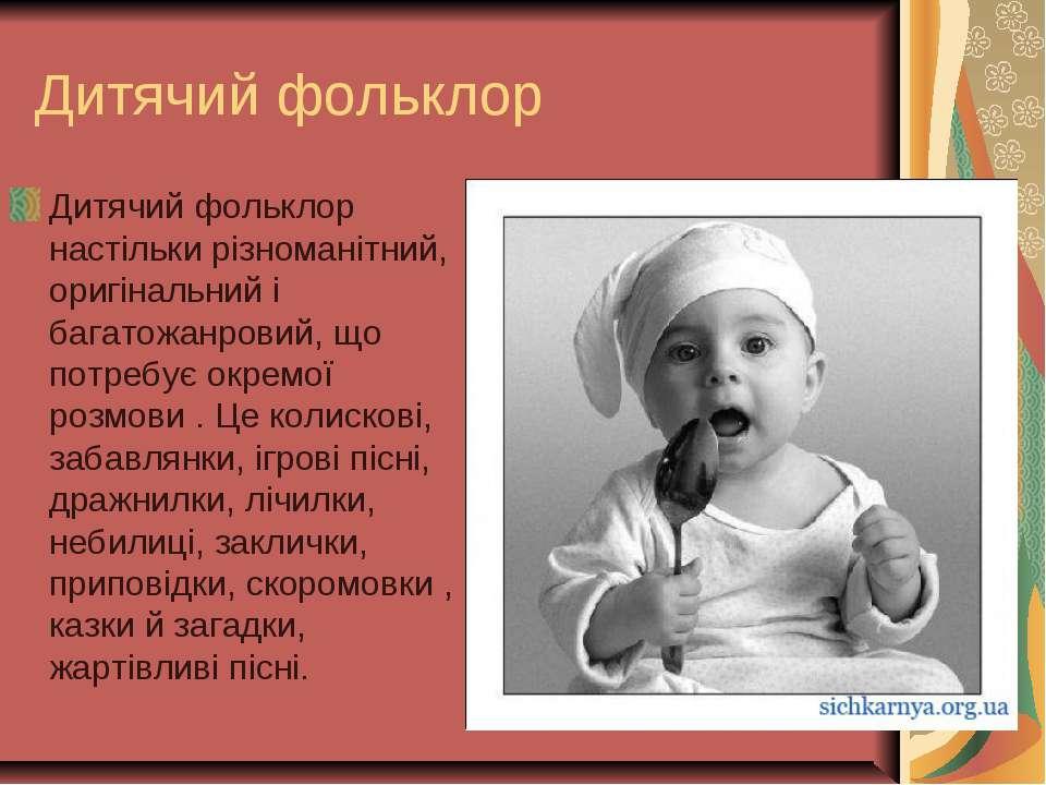 Дитячий фольклор Дитячий фольклор настільки різноманітний, оригінальний і баг...