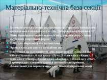 Дитяча вітрильна секція розташована на території Київського крейсерського міс...
