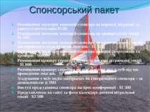 Розміщення логотипу компанії-спонсора на корпусі, вітрилах та рангоуті яхти (...