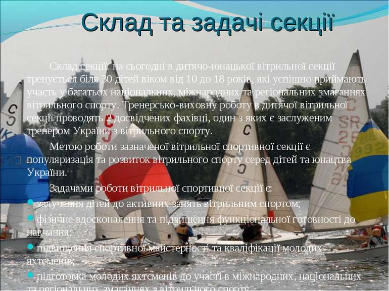 Склад секції: на сьогодні в дитячо-юнацької вітрильної секції тренується біля...