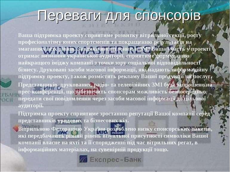 Ваша підтримка проекту сприятиме розвитку вітрильної секції, росту професіона...