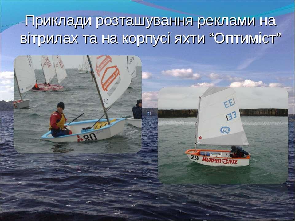 """Приклади розташування реклами на вітрилах та на корпусі яхти """"Оптиміст"""""""