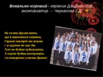 Вокально-хоровий - керівник Дащенко О.В. акомпаніатор — Черкасова Г.Д.  Як х...
