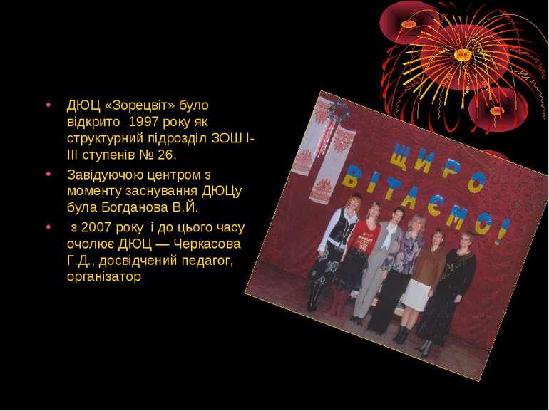 ДЮЦ «Зорецвіт» було відкрито 1997 року як структурний підрозділ ЗОШ І-ІІІ с...