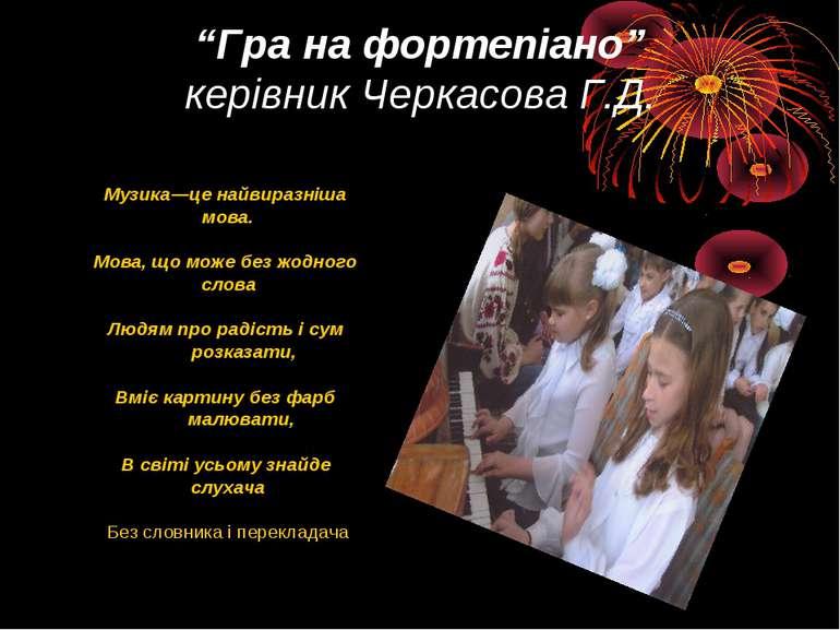 """""""Гра на фортепіано"""" керівник Черкасова Г.Д.  Музика—це найвиразніша мова. Мо..."""