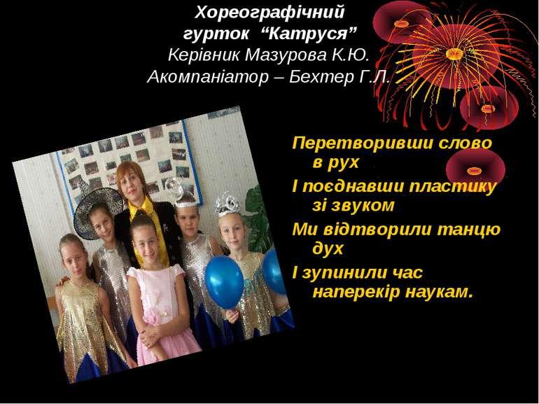 """Хореографічний гурток """"Катруся"""" Керівник Мазурова К.Ю. Акомпаніатор – Бехтер ..."""