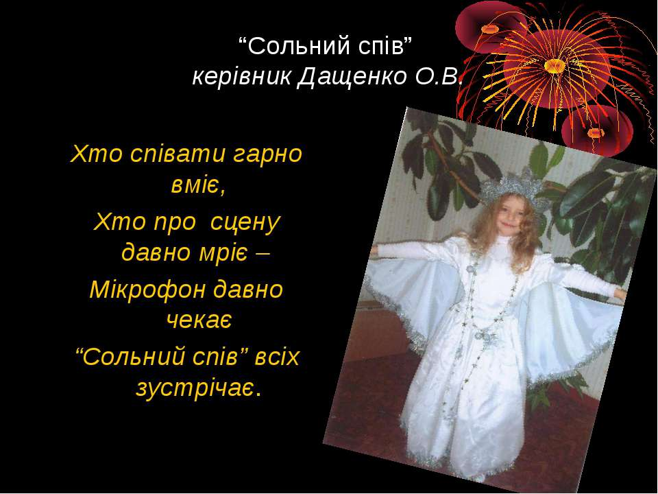 """""""Сольний спів"""" керівник Дащенко О.В. Хто співати гарно вміє, Хто про сцену да..."""