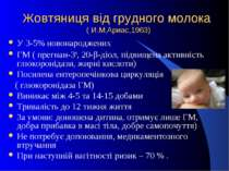 Жовтяниця від грудного молока ( И.М.Ариас,1963) У 3-5% новонароджених ГМ ( пр...