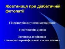 Жовтяниця при діабетичній фетопатії Гіперінсулінізм у новонародженого ↓ Гіпог...