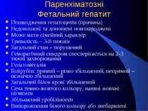 Паренхіматозні Фетальний гепатит Пошкодження гепатоцитів (причина) Недоношені...