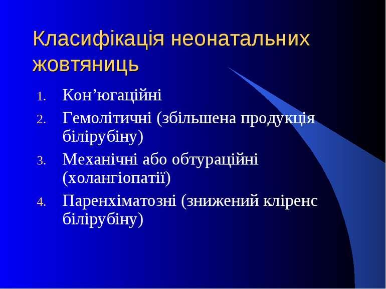 Класифікація неонатальних жовтяниць Кон'югаційні Гемолітичні (збільшена проду...