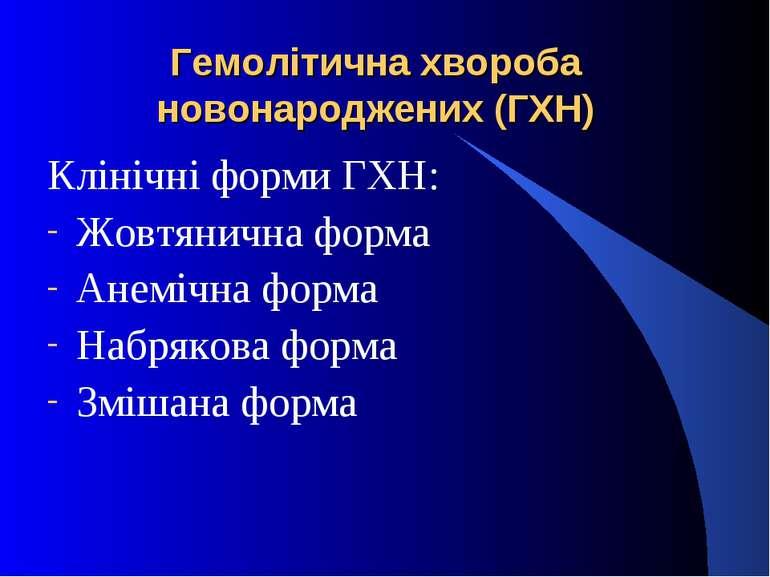 Гемолітична хвороба новонароджених (ГХН) Клінічні форми ГХН: Жовтянична форма...
