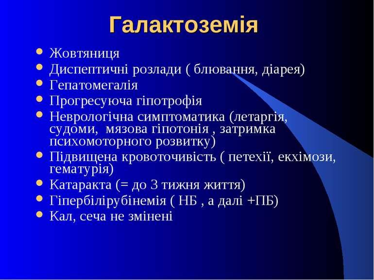 Галактоземія Жовтяниця Диспептичні розлади ( блювання, діарея) Гепатомегалія ...