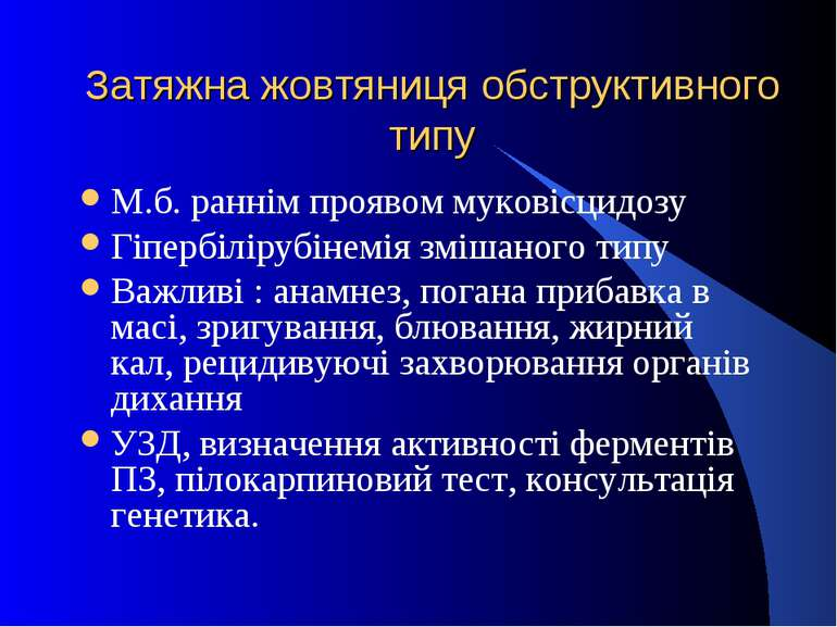 Затяжна жовтяниця обструктивного типу М.б. раннім проявом муковісцидозу Гіпер...